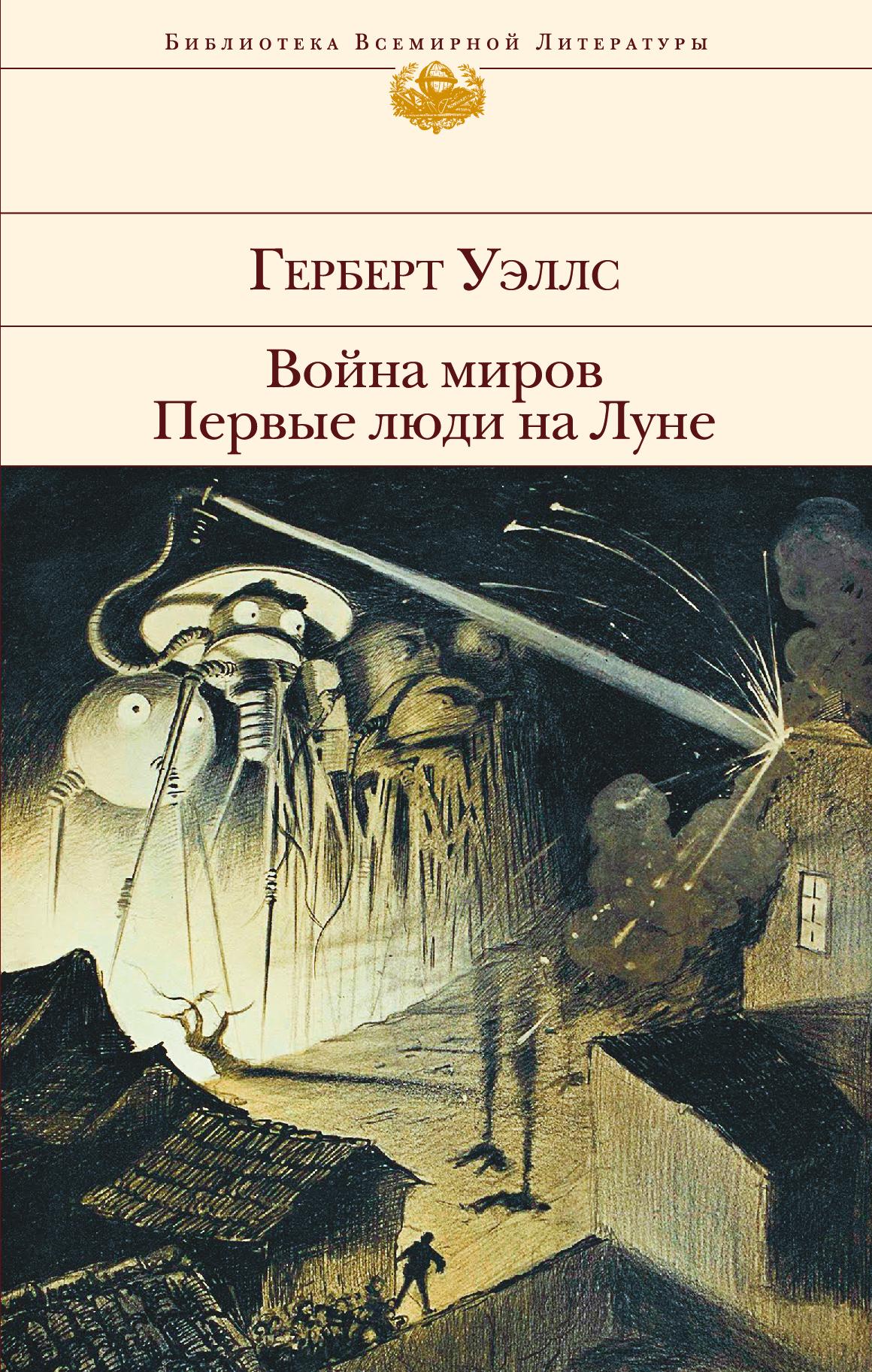 Герберт Уэллс Война миров. Первые люди на Луне