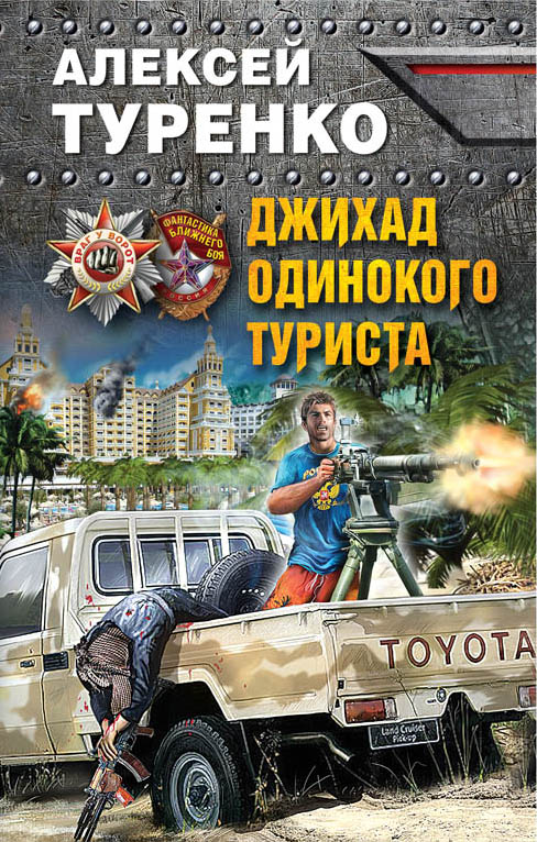Туренко Алексей Джихад одинокого туриста цена