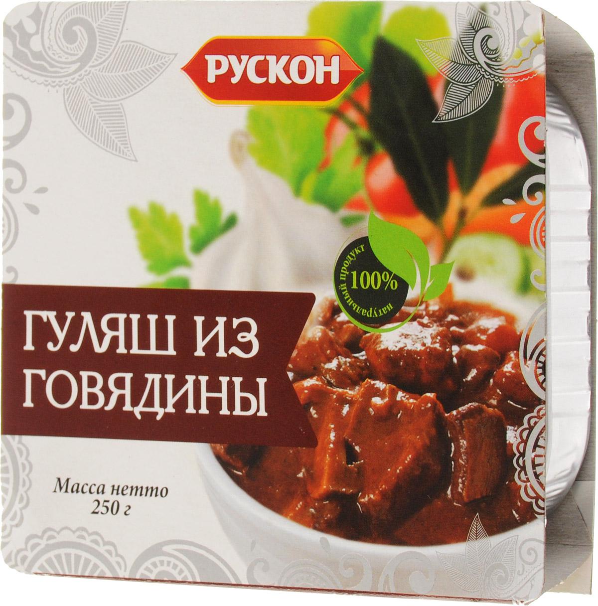 Рускон гуляш из говядины, 250 г5348Гуляш из говядины Рускон - мясные, кусковые консервы. 100% натуральный продукт. Не содержит ГМО! Без консервантов, без сои.Уважаемые клиенты! Обращаем ваше внимание, что полный перечень состава продукта представлен на дополнительном изображении.