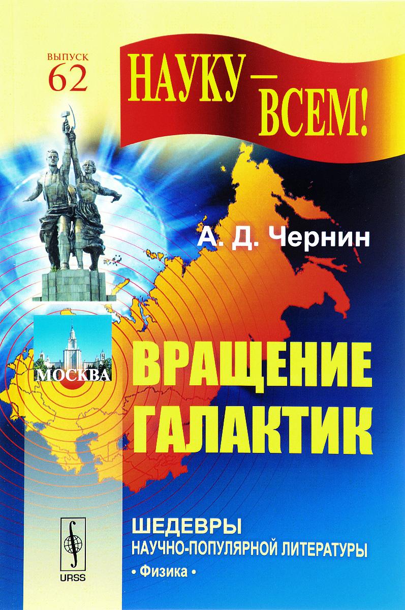 А. Д. Чернин Вращение галактик ISBN: 978-5-397-05739-4