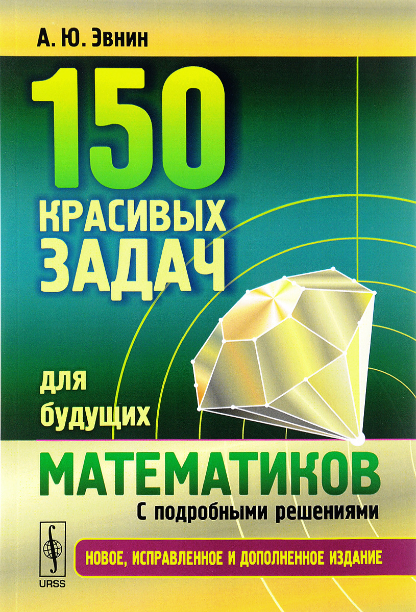 150 красивых задач для будущих математиков (с подробными решениями)