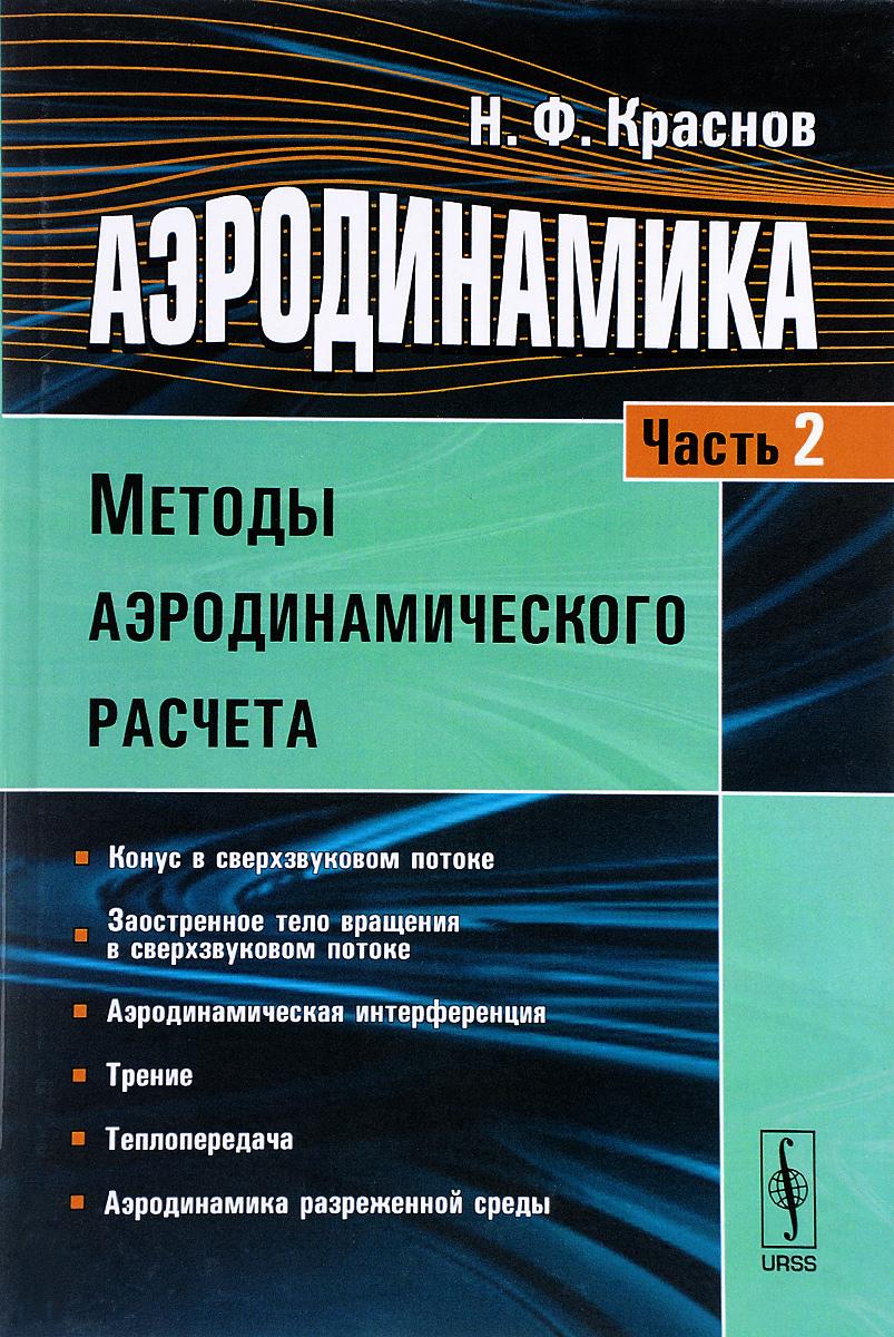 Н. Ф. Краснов Аэродинамика. Учебник. Часть 2. Методы аэродинамического расчета
