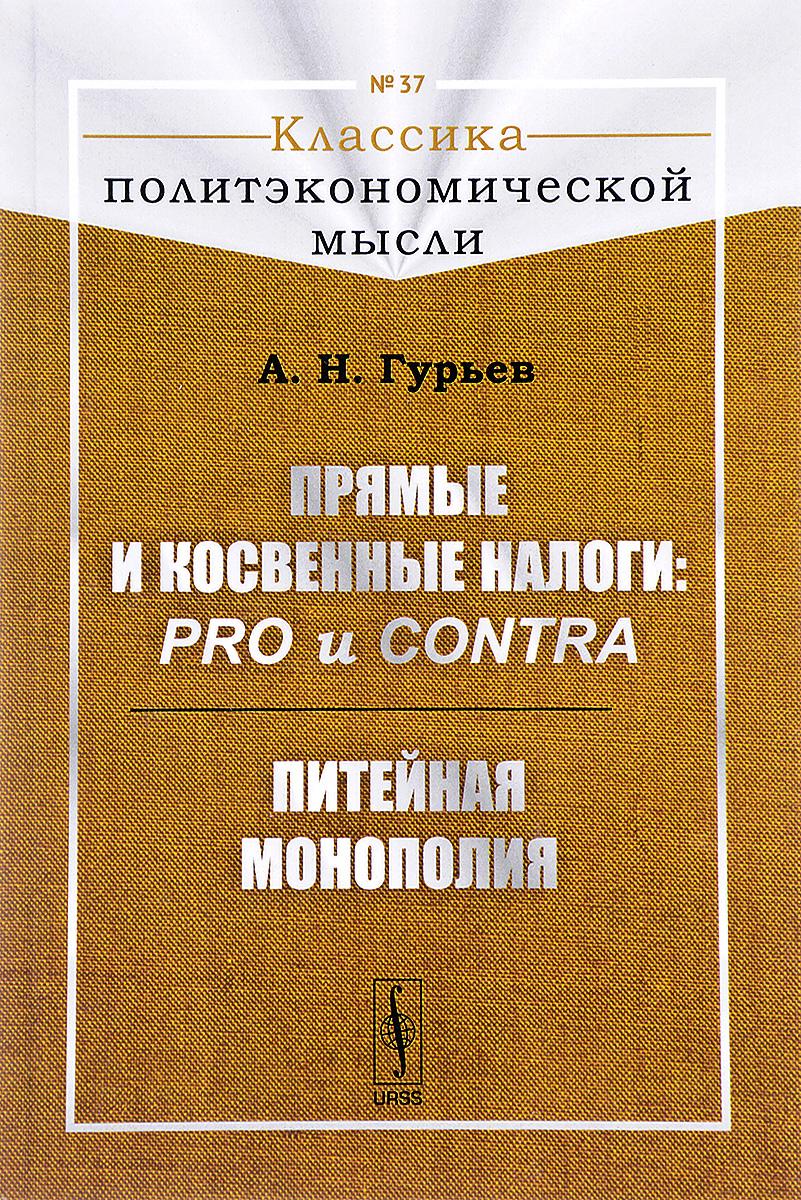 Прямые и косвенные налоги. Pro и contra. Питейная монополия