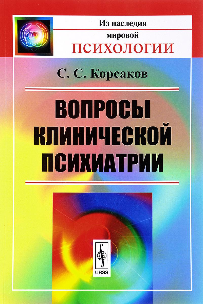 Вопросы клинической психиатрии. С. С. Корсаков