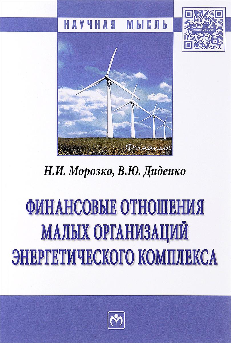 Финансовые отношения малых организаций энергетического комплекса