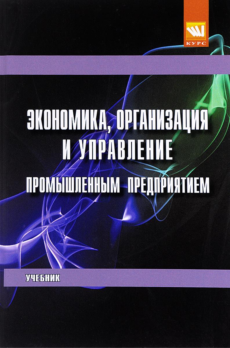 Е. Д. Коршунова, О. В. Попова, И. Н. Дорожкин Экономика, организация и управление промышленным предприятием. Учебник стоимость