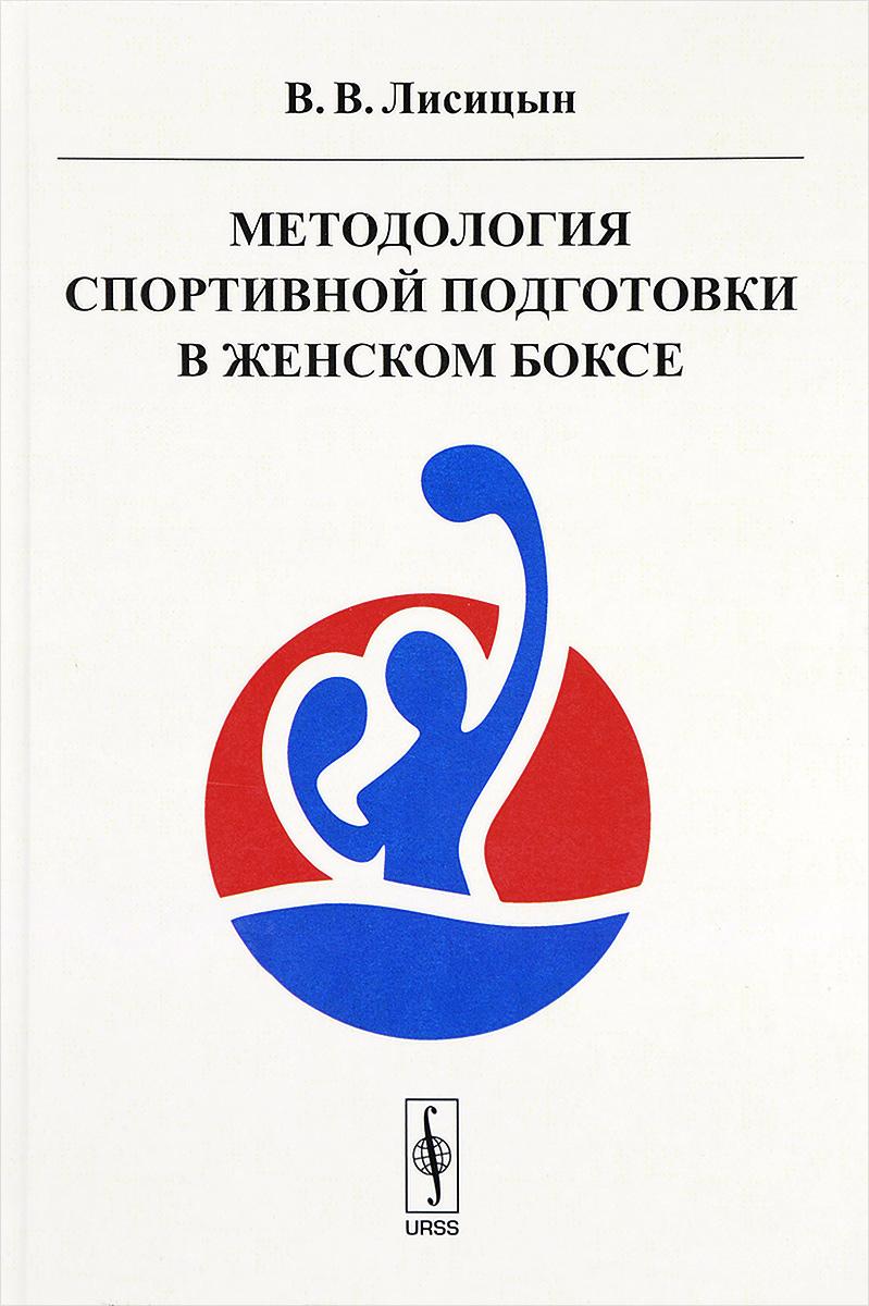 Методология спортивной подготовки в женском боксе. В. В. Лисицын
