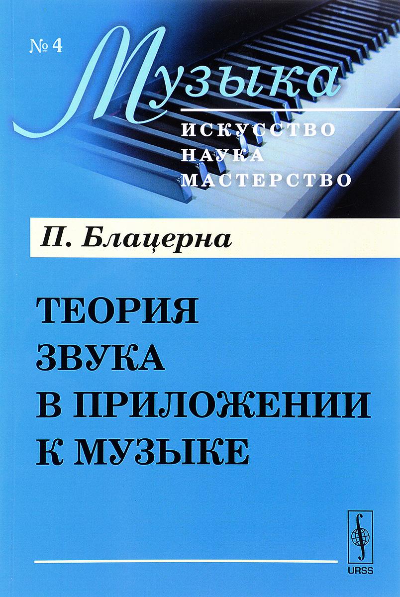 Zakazat.ru: Теория звука в приложении к музыке. П. Блацерна