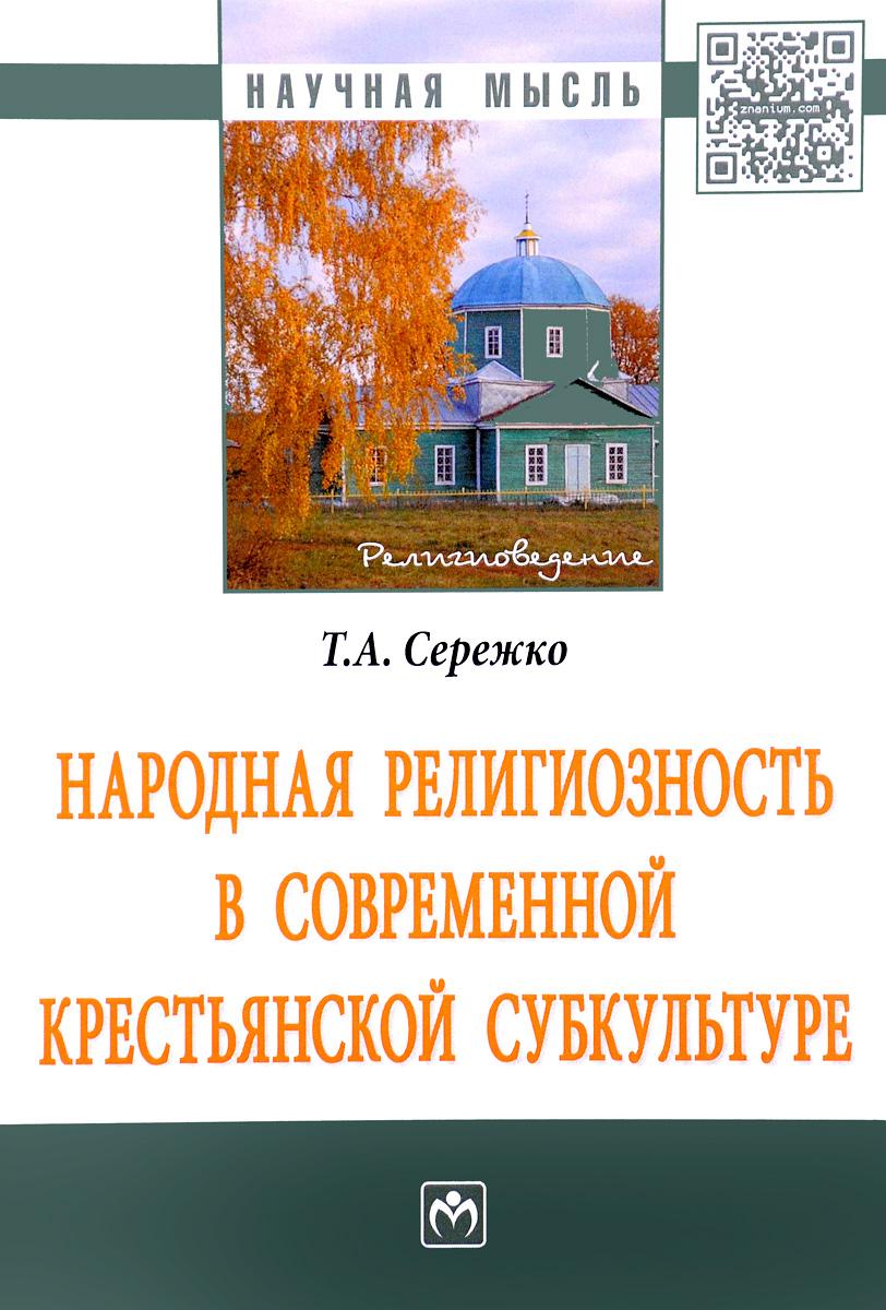 Т. А. Сережко Народная религиозность в современной крестьянской субкультуре