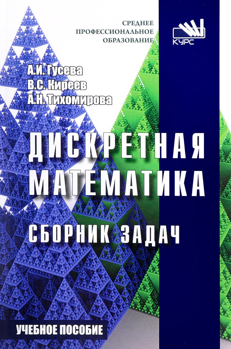 Дискретная математика. Сборник задач. Учебное пособие
