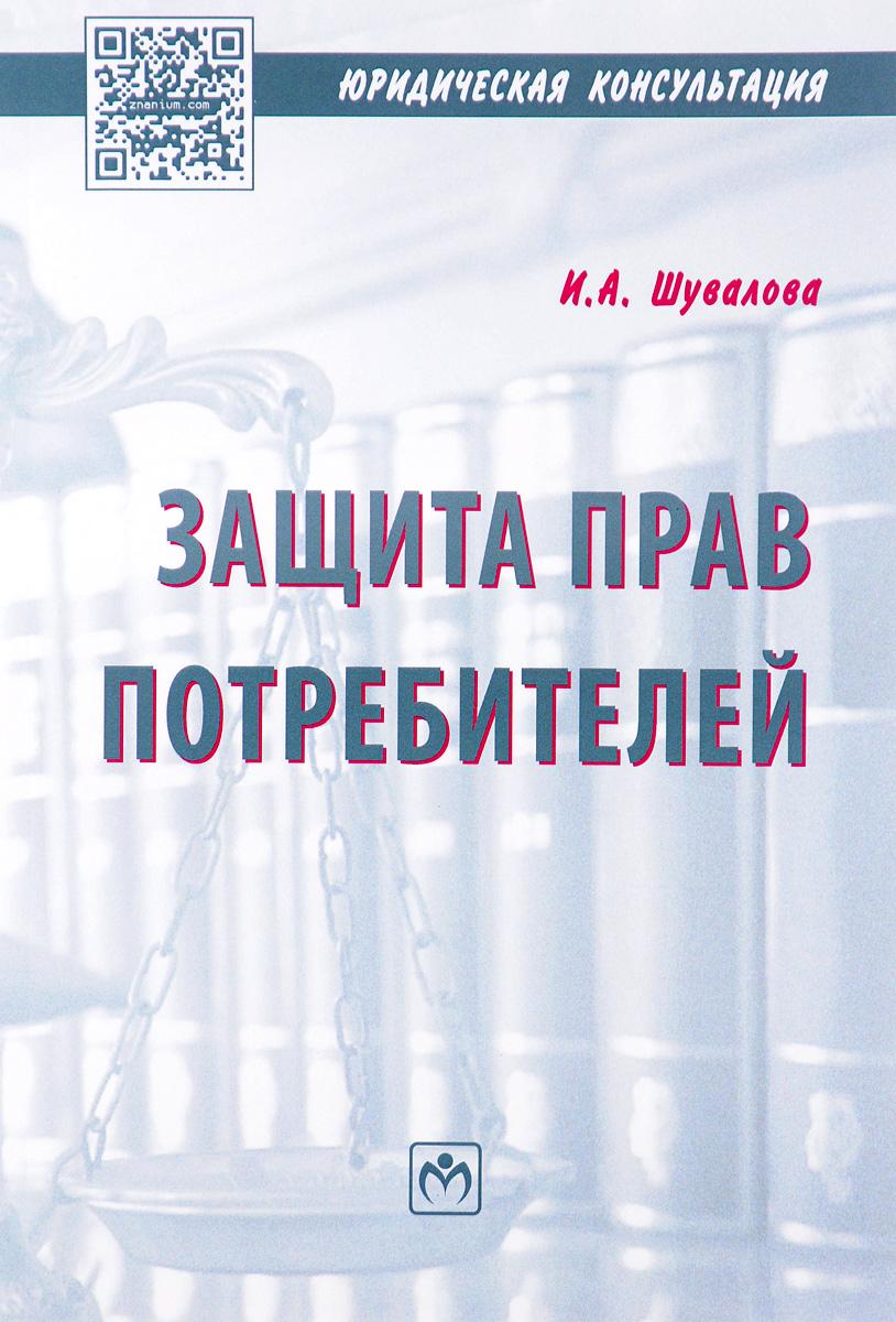 И. А. Шувалова Защита прав потребителей