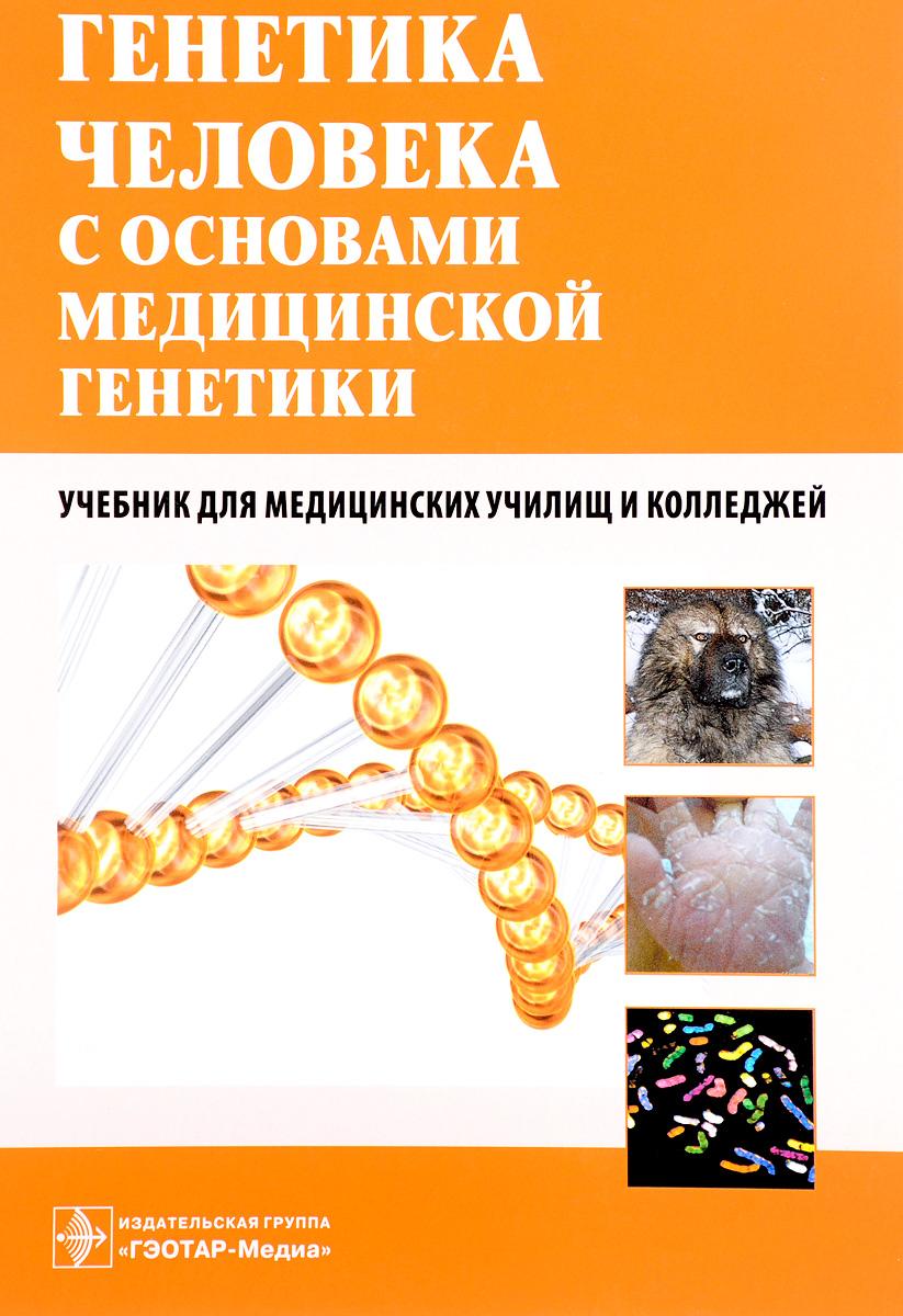 Генетика человека с основами медицинской генетики. Учебник