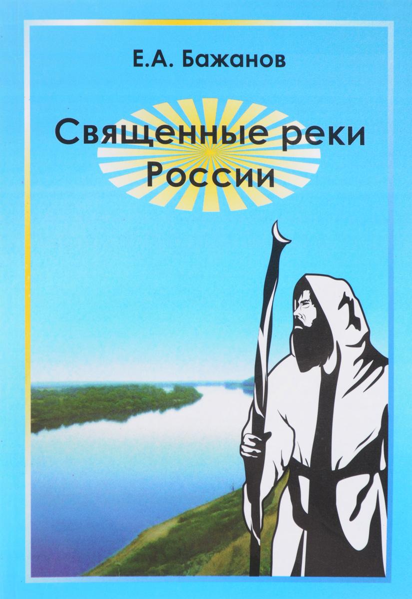Священные реки России. Е. А. Бажанов