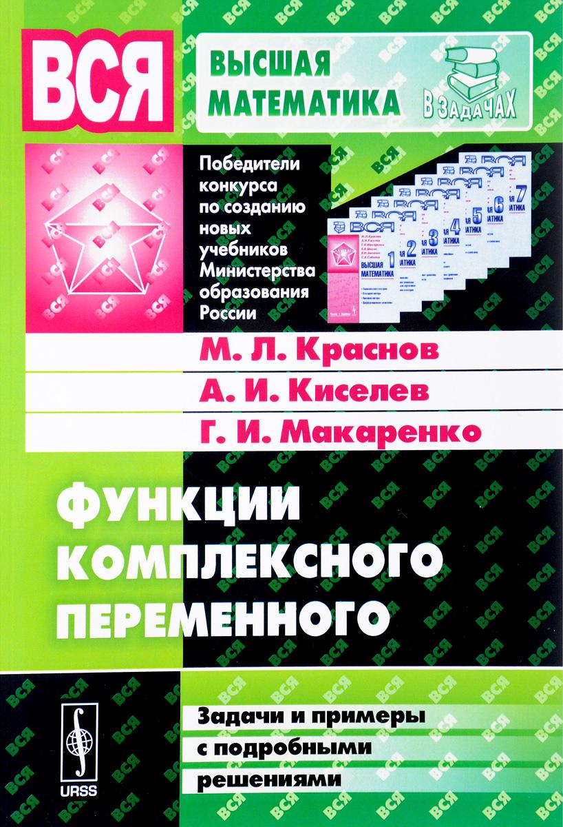 Обложка книги Функции комплексного переменного. Задачи и примеры с подробными решениями. Учебное пособие