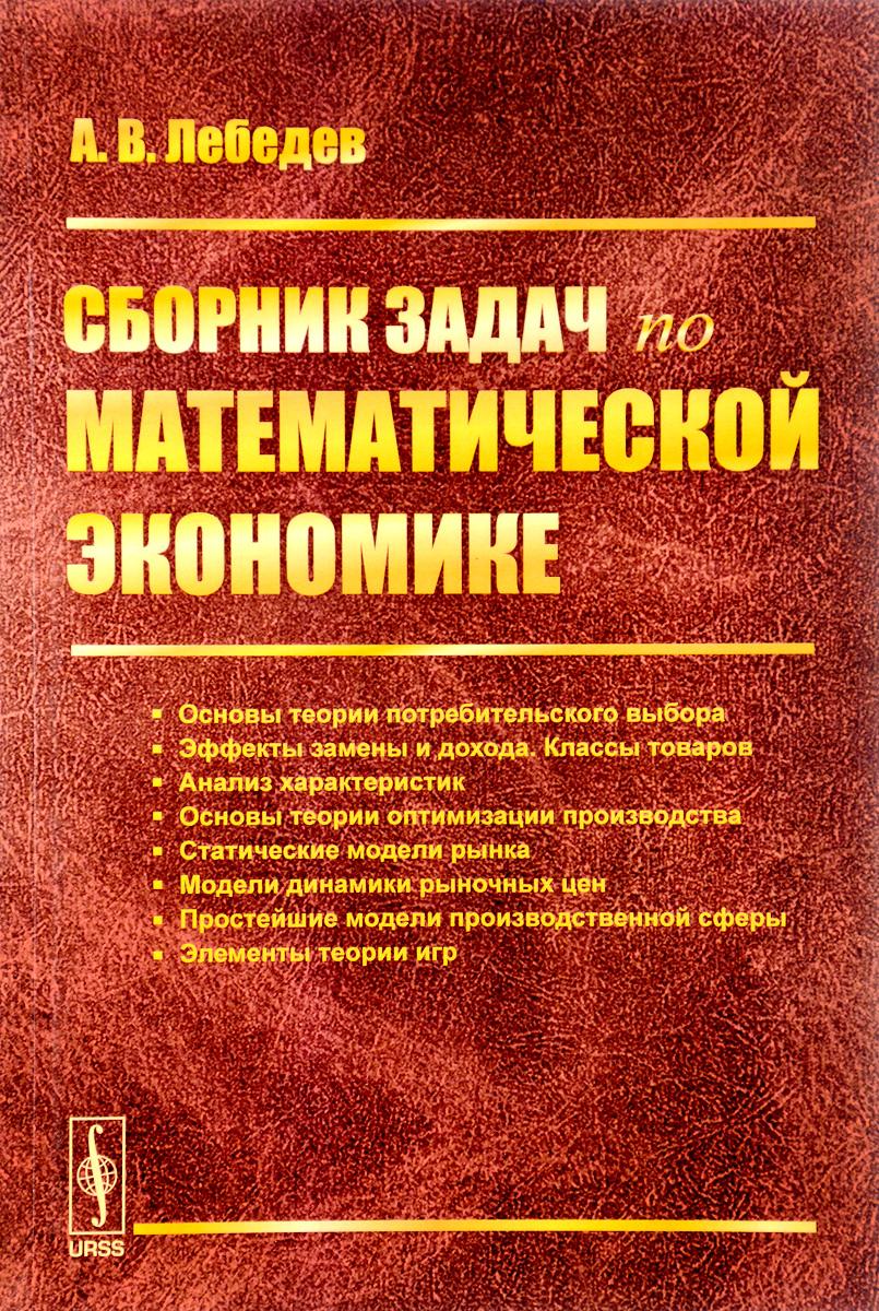 Математическая экономика. Сборник задач. Учебное пособие