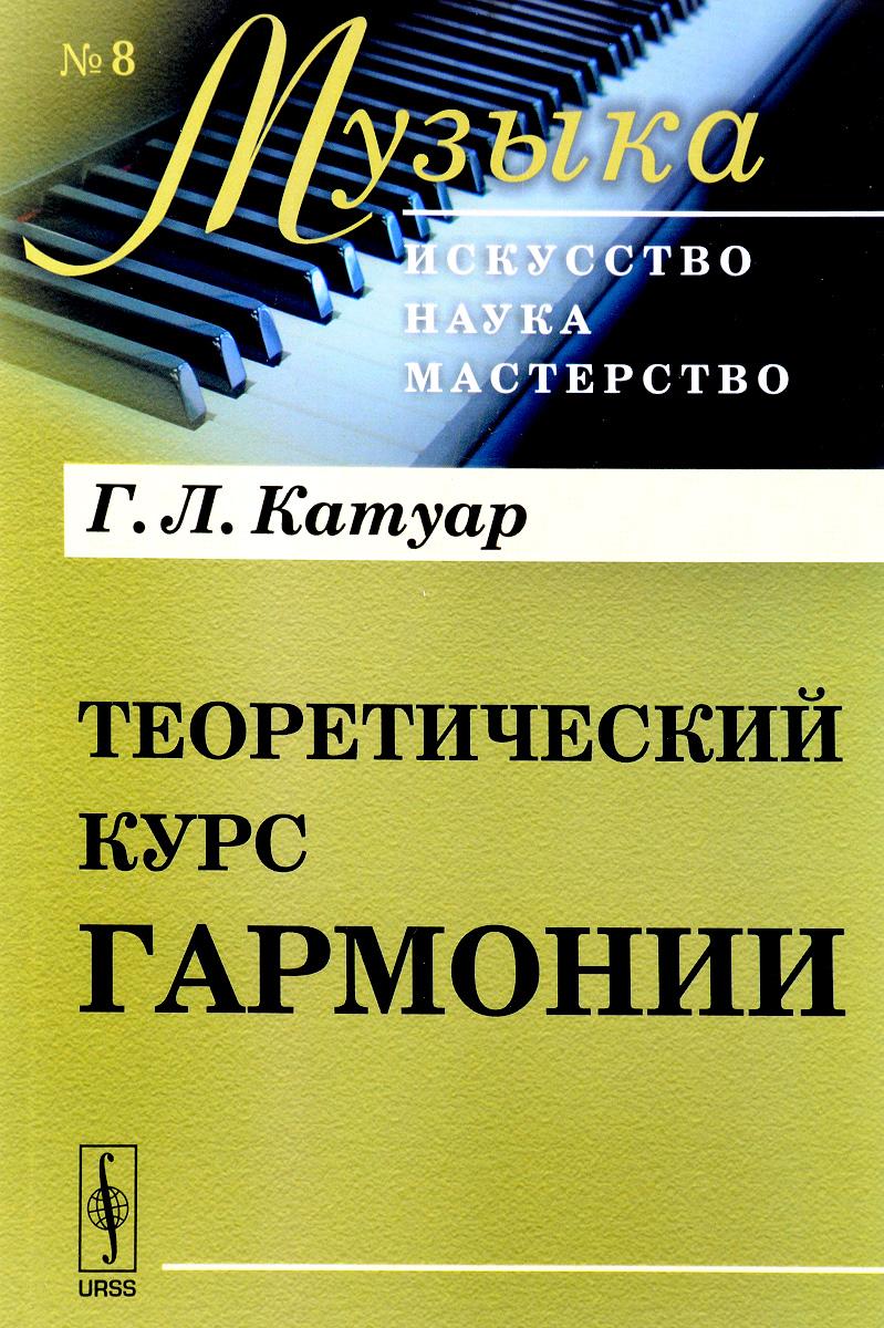 Г. Л. Катуар Теоретический курс гармонии. В 2 частях