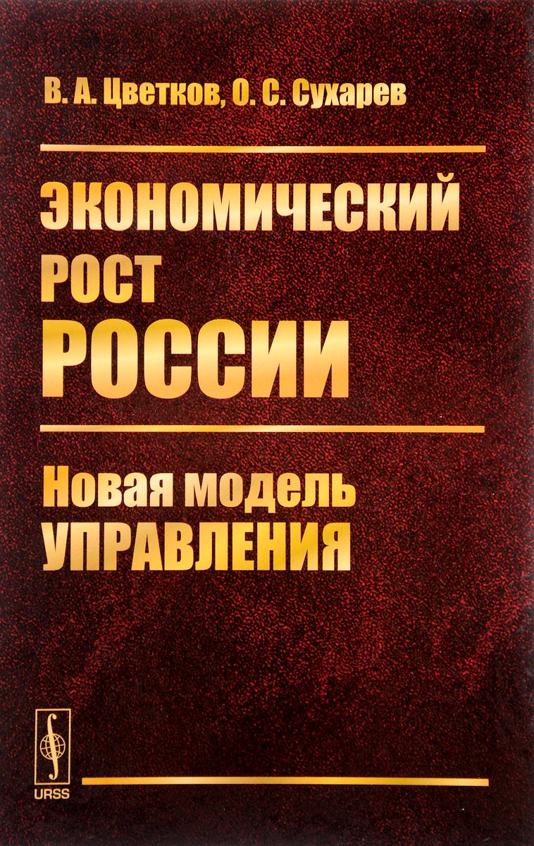 Экономический рост России. Новая модель управления