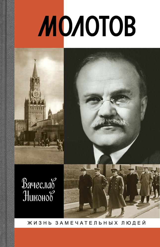 Вячеслав Никонов Молотов откровения личный взгляд на книги библии