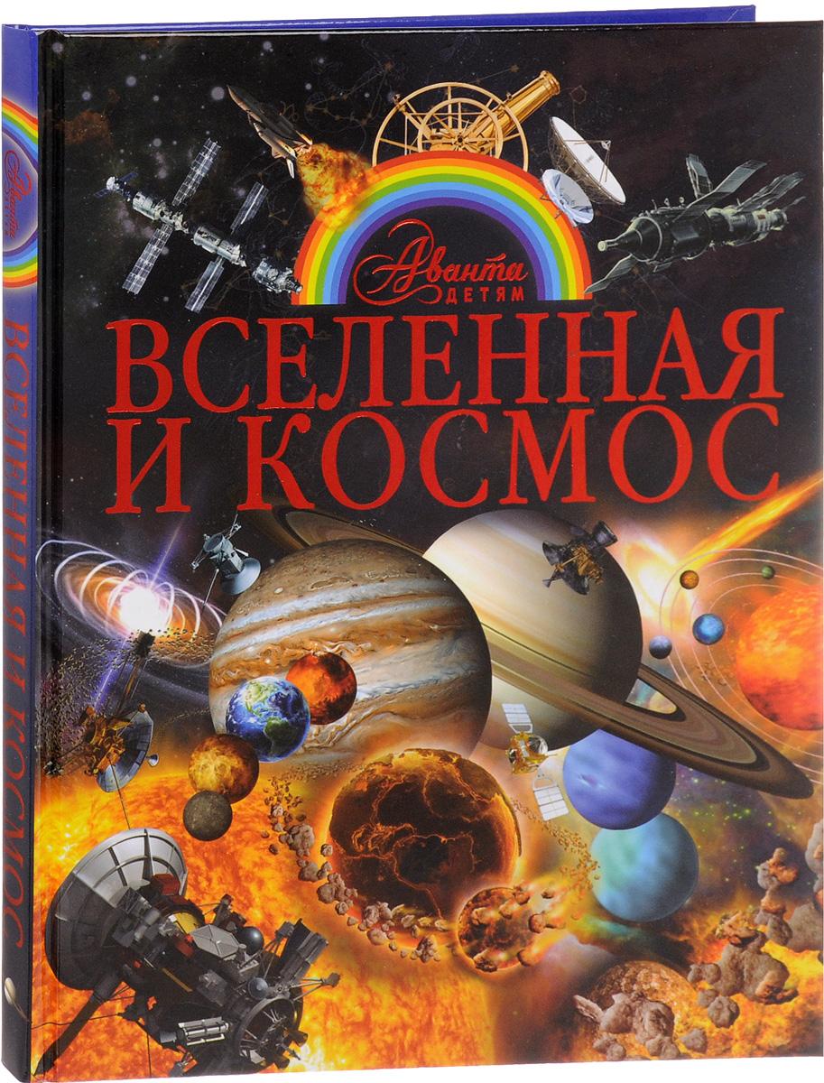 В. В. Ликсо Вселенная и космос вселенная остаться в живых на марсе