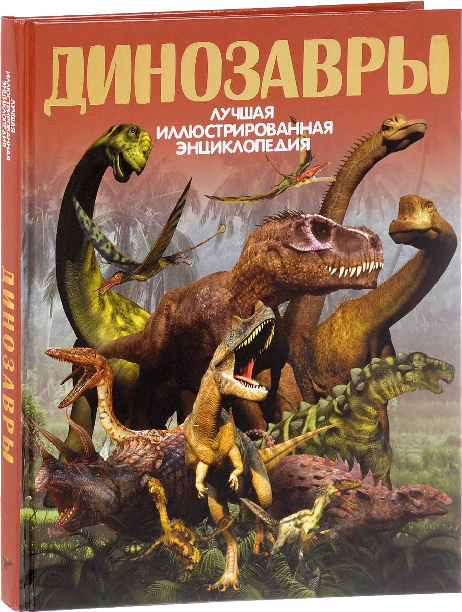 В. В. Ликсо Динозавры