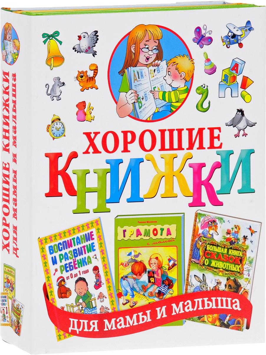 Купить Хорошие книжки для мамы и малыша (комплект из 3 книг)