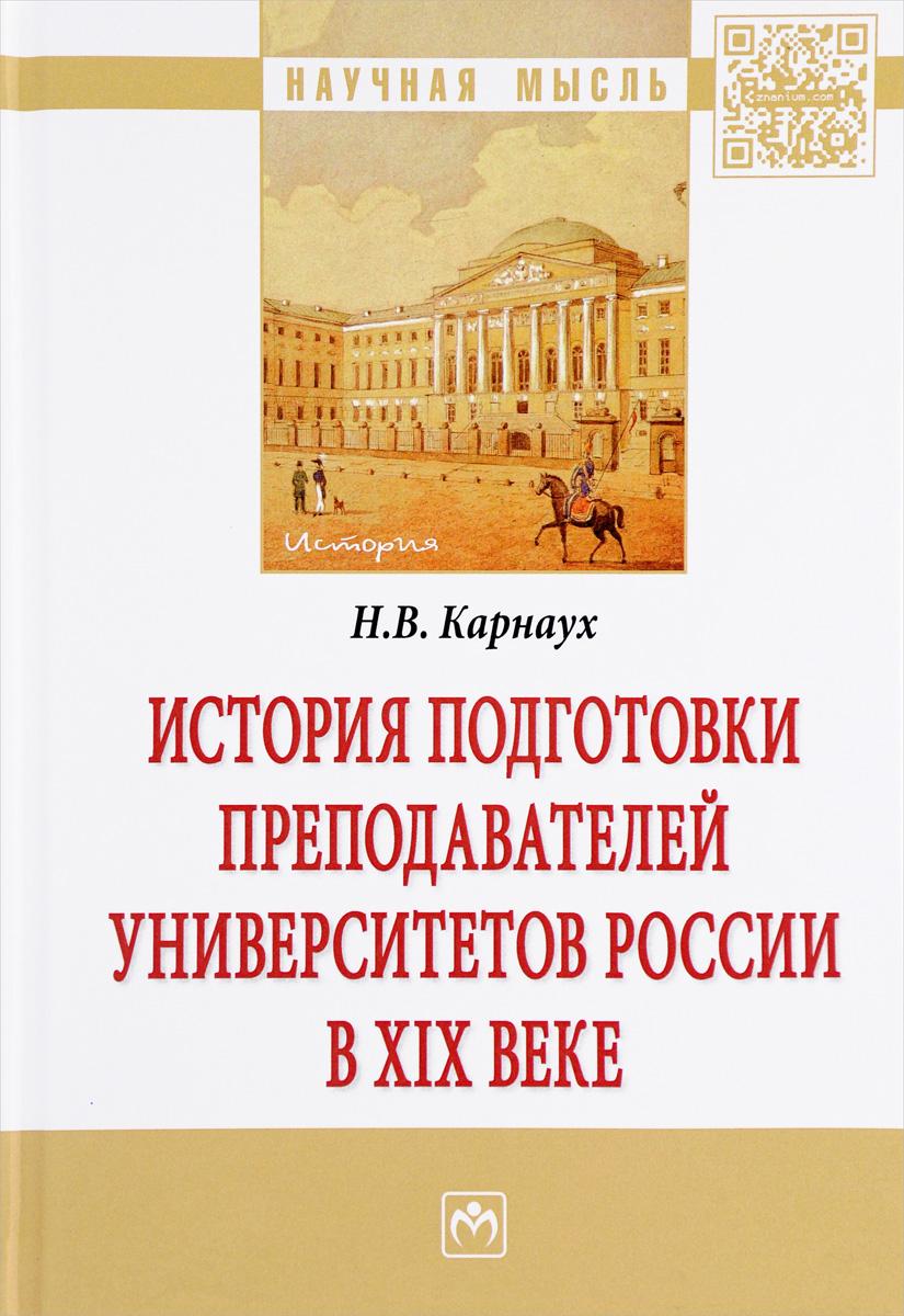 История подготовки преподавателей университетов России в XIX веке