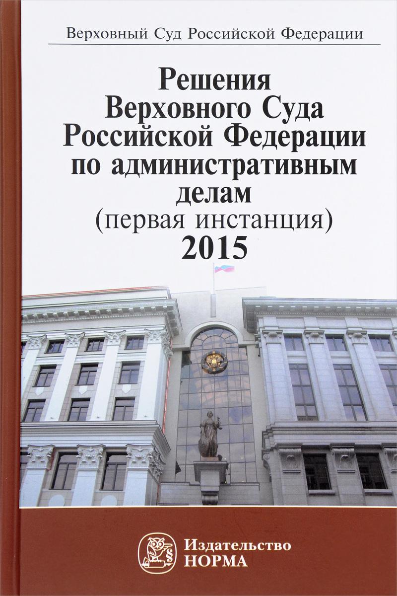 Решения Верховного Суда Российской Федерации по административным делам (первая инстанция), 2015 опалев р о закон японии о судебном процессе по административным делам