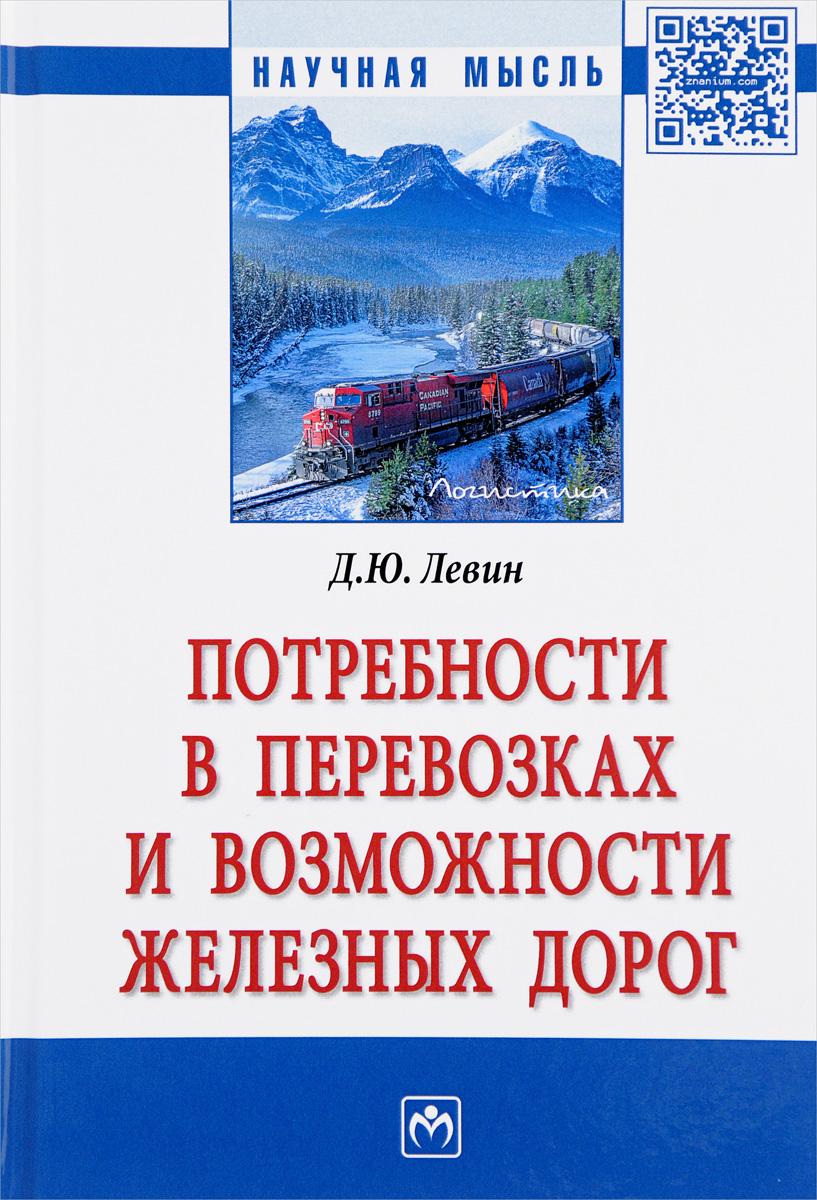 Д. Ю. Левин Потребности в перевозках и возможности железных дорог