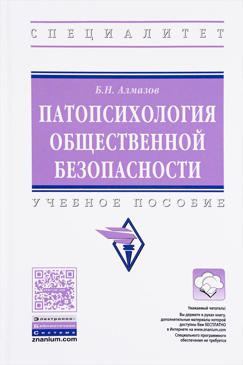 Патопсихология общественной безопасности. Учебное пособие