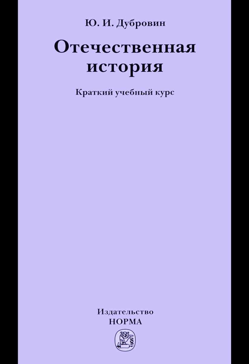 Отечественная история. Краткий учебный курс