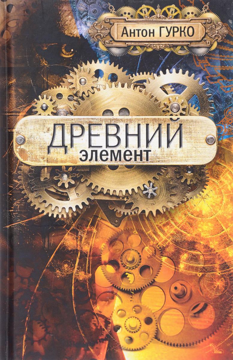 Антон Гурко Древний элемент баал