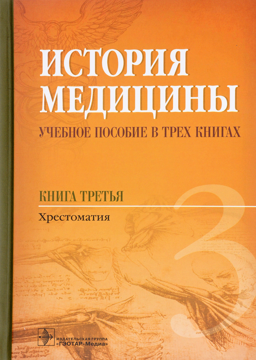 История медицины. Учебное пособие. В 3 книгах. Книга 3
