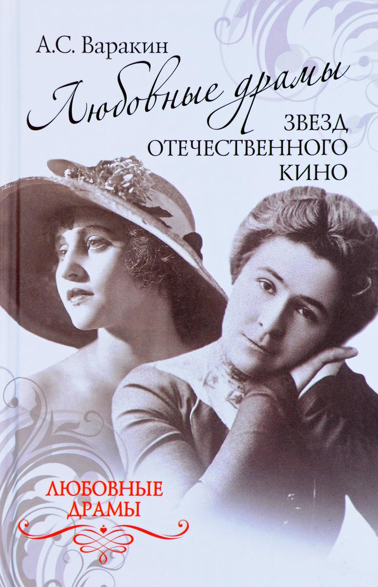 Любовные драмы звезд отечественного кино