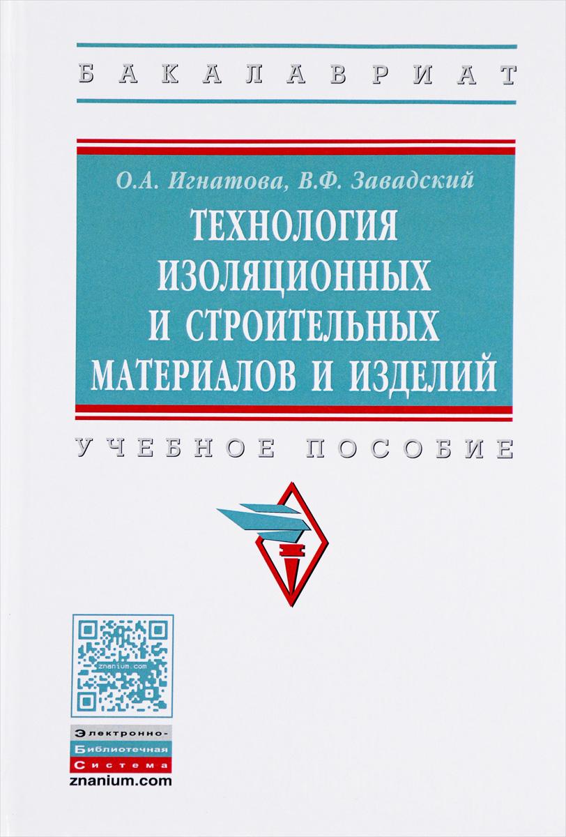 О. А. Игнатова, В. Ф. Завадский Технология изоляционных и строительных материалов и изделий. Учебное пособие