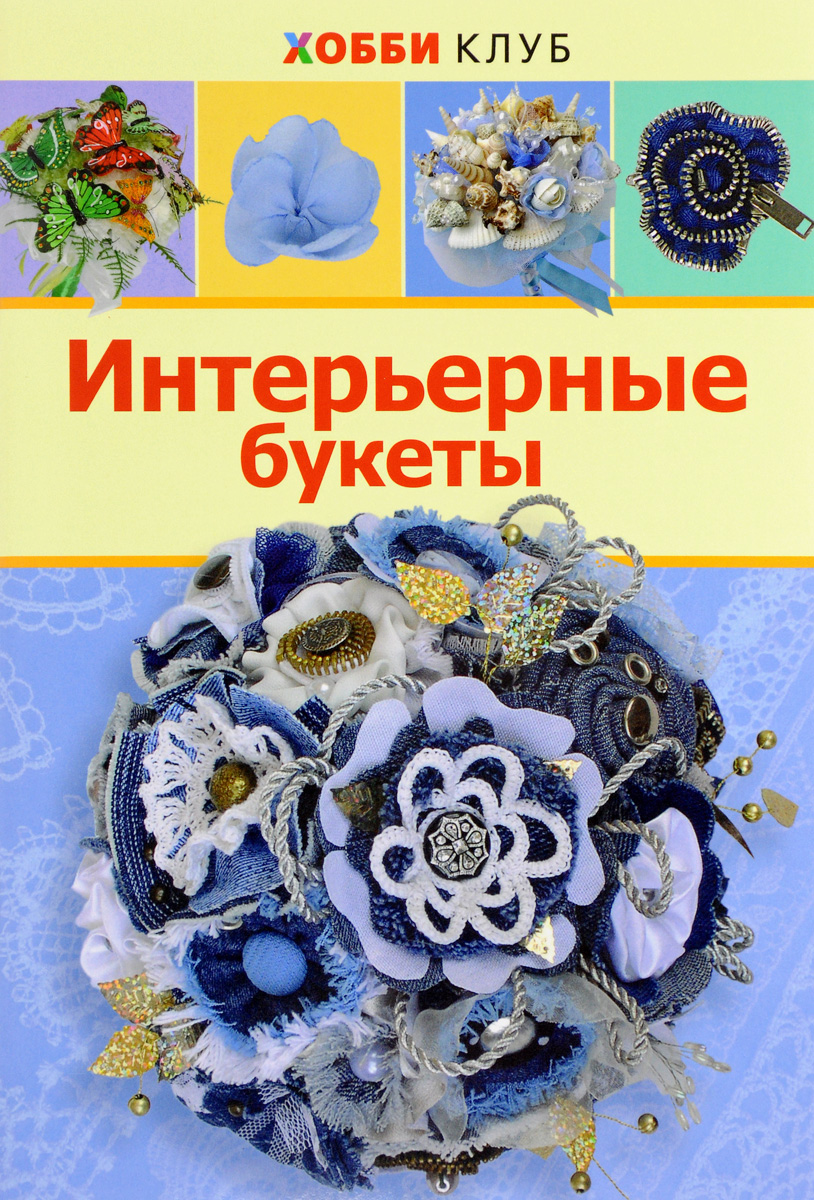 Н. Ю. Киселева Интерьерные букеты ян сестры и пион букеты букеты невесты держа букет подружек невесты держа чай роза