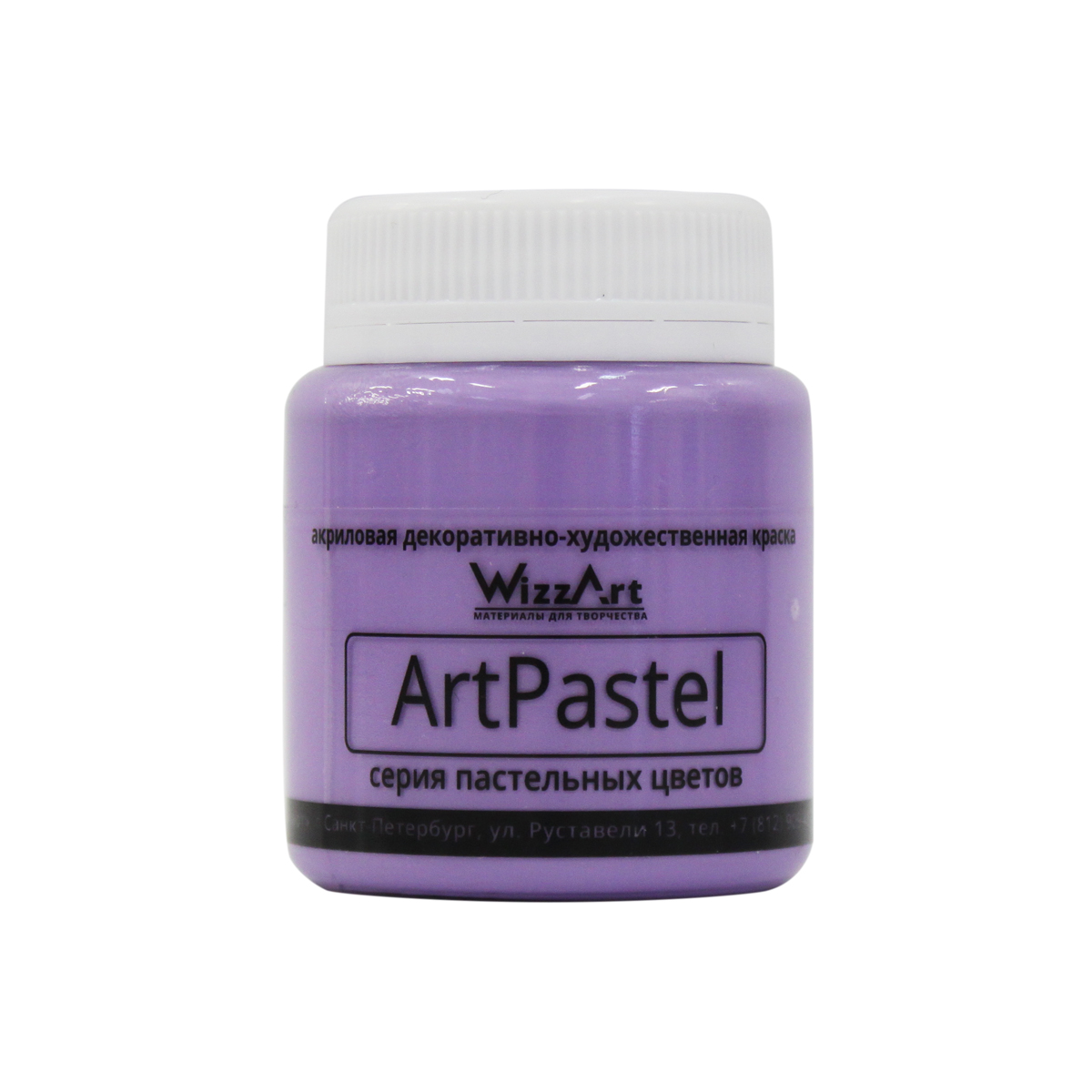 """Краска акриловая Wizzart """"ArtPastel"""", цвет: фиолетовый теплый, 80 мл"""