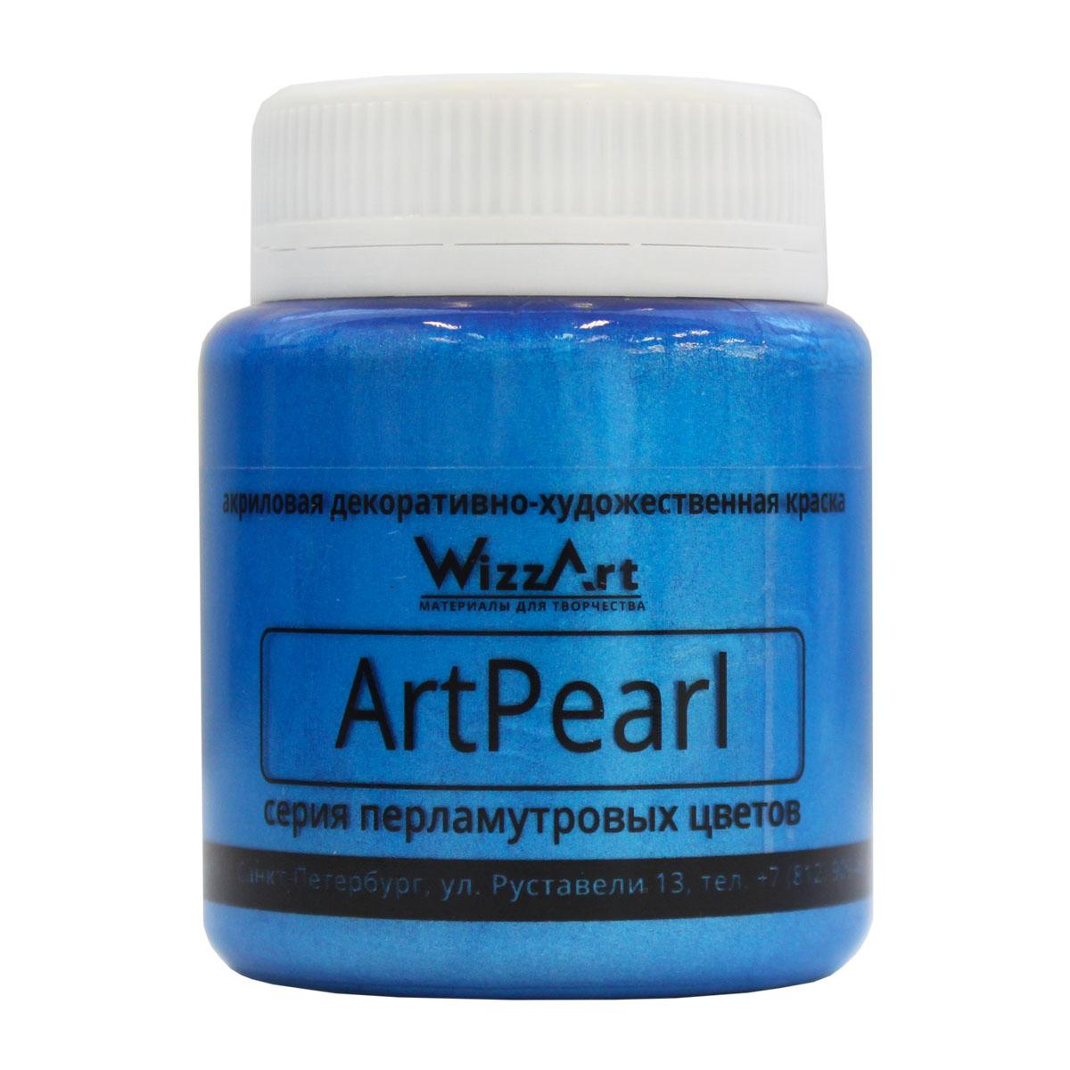 Краска акриловая Wizzart ArtPearl, цвет: синий, 80 мл501019Линейка акриловых красок WizzArt под названием ArtPearl- это широкий ассортимент перламутровых оттенков. Эффект перламутра помогает создать красивейшие рисунки и замечательный декор. Перламутровая акриловая краска быстро высыхает, прочно держится, создает ровную и гладкую поверхность, которая красиво переливается на свету. Ее мягкое сияние придаст изюминку любому произведению декоративно-прикладного искусства. Все краски WizzArt отлично совместимы между собой, что открывает широкие горизонты для реализации творческих идей. Ими можно декорировать посуду, открытки, рамки для фото, подарочные коробки, зеркала, елочные игрушки. Акриловые краски WizzArt обладают равномерной текстурой, отлично ложатся на любую обезжиренную поверхность и надежно держатся на ней после высыхания, надолго сохраняя яркость цвета и эластичность. Данные краски не содержат токсичных веществ и не имеют сильного запаха.Объем: 80 мл.Товар сертифицирован.