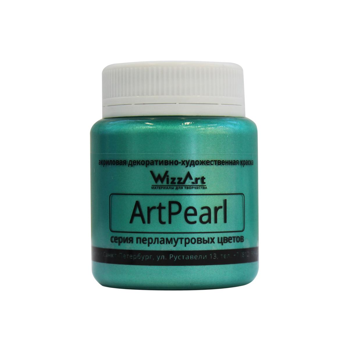 Краска акриловая Wizzart ArtPearl, цвет: зеленый, 80 мл501020Линейка акриловых красок WizzArt под названием ArtPearl- это широкий ассортимент перламутровых оттенков. Эффект перламутра помогает создать красивейшие рисунки и замечательный декор. Перламутровая акриловая краска быстро высыхает, прочно держится, создает ровную и гладкую поверхность, которая красиво переливается на свету. Ее мягкое сияние придаст изюминку любому произведению декоративно-прикладного искусства. Все краски WizzArt отлично совместимы между собой, что открывает широкие горизонты для реализации творческих идей. Ими можно декорировать посуду, открытки, рамки для фото, подарочные коробки, зеркала, елочные игрушки. Акриловые краски WizzArt обладают равномерной текстурой, отлично ложатся на любую обезжиренную поверхность и надежно держатся на ней после высыхания, надолго сохраняя яркость цвета и эластичность. Данные краски не содержат токсичных веществ и не имеют сильного запаха. Объем: 80 мл. Товар сертифицирован.