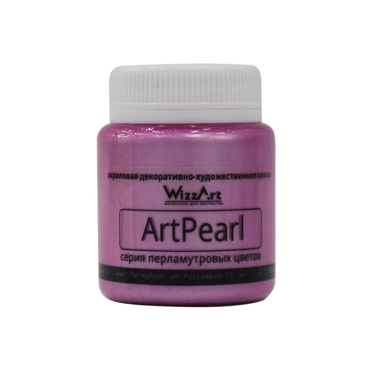 Краска акриловая Wizzart ArtPearl, цвет: розовый, 80 мл501021Линейка акриловых красок WizzArt под названием ArtPearl- это широкий ассортимент перламутровых оттенков. Эффект перламутра помогает создать красивейшие рисунки и замечательный декор. Перламутровая акриловая краска быстро высыхает, прочно держится, создает ровную и гладкую поверхность, которая красиво переливается на свету. Ее мягкое сияние придаст изюминку любому произведению декоративно-прикладного искусства. Все краски WizzArt отлично совместимы между собой, что открывает широкие горизонты для реализации творческих идей. Ими можно декорировать посуду, открытки, рамки для фото, подарочные коробки, зеркала, елочные игрушки. Акриловые краски WizzArt обладают равномерной текстурой, отлично ложатся на любую обезжиренную поверхность и надежно держатся на ней после высыхания, надолго сохраняя яркость цвета и эластичность. Данные краски не содержат токсичных веществ и не имеют сильного запаха.Объем: 80 мл.Товар сертифицирован.
