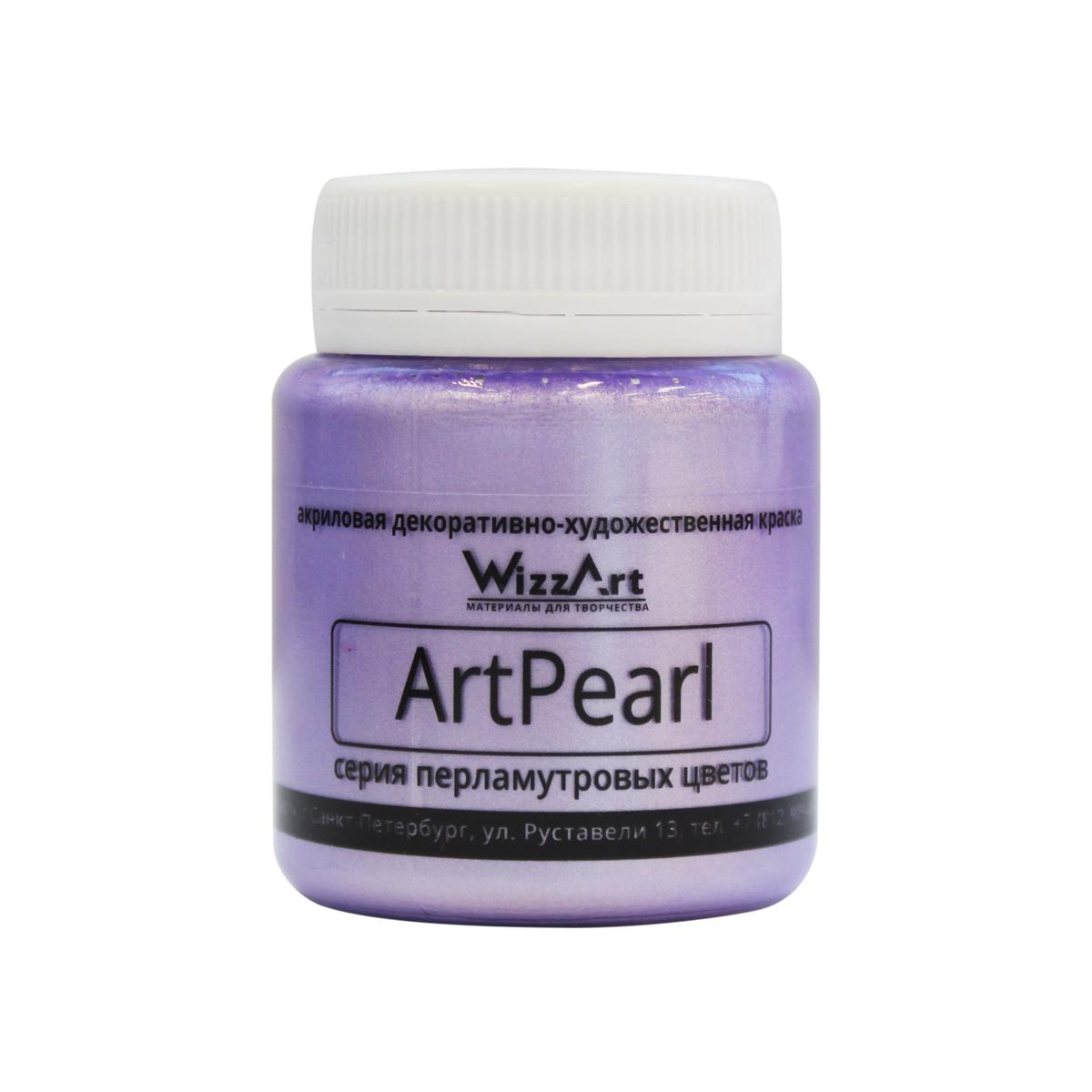 Краска акриловая Wizzart ArtPearl, цвет: фиолетовый, 80 мл501022Линейка акриловых красок WizzArt под названием ArtPearl - это широкий ассортимент перламутровых оттенков. Эффект перламутра помогает создать красивейшие рисунки и замечательный декор. Перламутровая акриловая краска быстро высыхает, прочно держится, создает ровную и гладкую поверхность, которая красиво переливается на свету. Ее мягкое сияние придаст изюминку любому произведению декоративно-прикладного искусства. Все краски WizzArt отлично совместимы между собой, что открывает широкие горизонты для реализации творческих идей. Ими можно декорировать посуду, открытки, рамки для фото, подарочные коробки, зеркала, елочные игрушки. Акриловые краски WizzArt обладают равномерной текстурой, отлично ложатся на любую обезжиренную поверхность и надежно держатся на ней после высыхания, надолго сохраняя яркость цвета и эластичность. Данные краски не содержат токсичных веществ и не имеют сильного запаха.Объем: 80 мл.Товар сертифицирован.