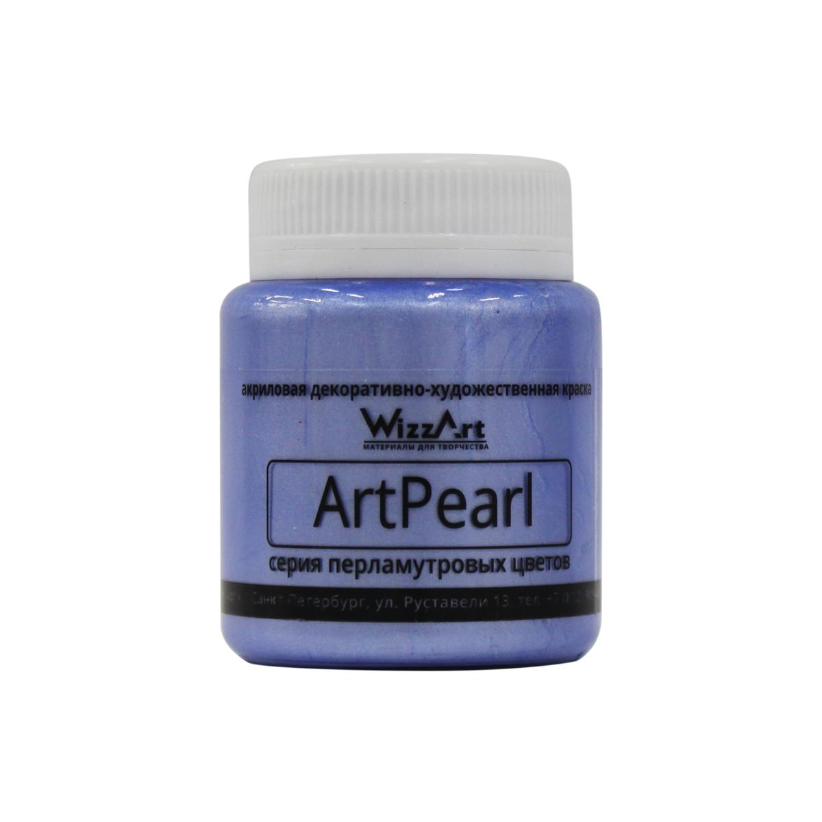 Краска акриловая Wizzart ArtPearl, цвет: ультрамарин, 80 мл501024Линейка акриловых красок WizzArt под названием ArtPearl- это широкий ассортимент перламутровых оттенков. Эффект перламутра помогает создать красивейшие рисунки и замечательный декор. Перламутровая акриловая краска быстро высыхает, прочно держится, создает ровную и гладкую поверхность, которая красиво переливается на свету. Ее мягкое сияние придаст изюминку любому произведению декоративно-прикладного искусства. Все краски WizzArt отлично совместимы между собой, что открывает широкие горизонты для реализации творческих идей. Ими можно декорировать посуду, открытки, рамки для фото, подарочные коробки, зеркала, елочные игрушки. Акриловые краски WizzArt обладают равномерной текстурой, отлично ложатся на любую обезжиренную поверхность и надежно держатся на ней после высыхания, надолго сохраняя яркость цвета и эластичность. Данные краски не содержат токсичных веществ и не имеют сильного запаха.Объем: 80 мл.Товар сертифицирован.