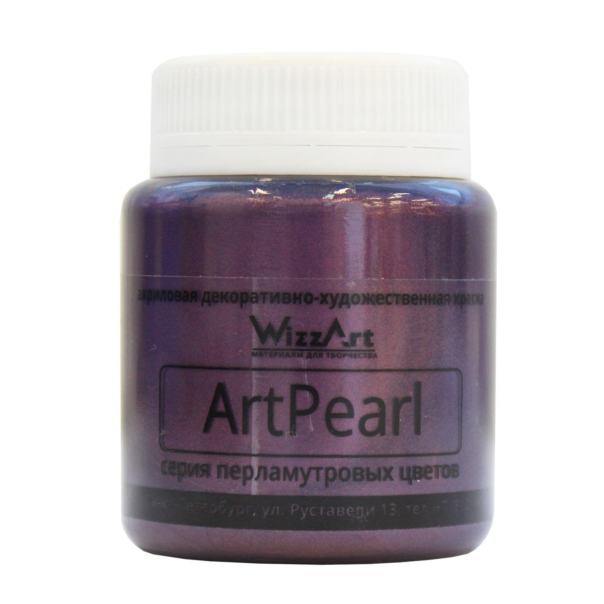 Краска акриловая WizzArt ArtPearl, цвет: баклажан, 80 мл501026Линейка акриловых красок WizzArt под названием ArtPearl — это широкий ассортимент перламутровых оттенков. Эффект перламутра помогает создать красивейшие рисунки и замечательный декор. Перламутровая акриловая краска быстро высыхает, прочно держится, создает ровную и гладкую поверхность, которая красиво переливается на свету. Ее мягкое сияние придаст изюминку любому произведению декоративно-прикладного искусства. Все краски WizzArt отлично совместимы между собой, что открывает широкие горизонты для реализации творческих идей. Ими можно декорировать посуду, открытки, рамки для фото, подарочные коробки, зеркала, елочные игрушки. Акриловые краски WizzArt обладают равномерной текстурой, отлично ложатся на любую обезжиренную поверхность и надежно держатся на ней после высыхания, надолго сохраняя яркость цвета и эластичность. Данные краски не содержат токсичных веществ и не имеют сильного запаха.Объем: 80 мл.Товар сертифицирован.