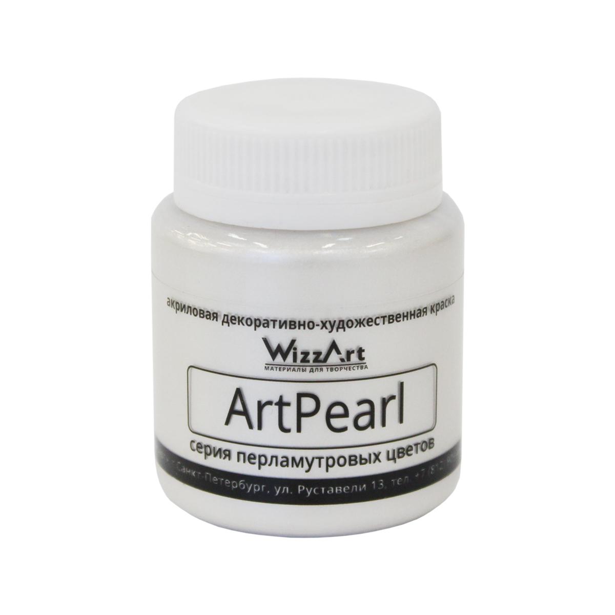 Краска акриловая Wizzart ArtPearl, цвет: белый, 80 мл501038Линейка акриловых красок WizzArt под названием ArtPearl- это широкий ассортимент перламутровых оттенков. Эффект перламутра помогает создать красивейшие рисунки и замечательный декор. Перламутровая акриловая краска быстро высыхает, прочно держится, создает ровную и гладкую поверхность, которая красиво переливается на свету. Ее мягкое сияние придаст изюминку любому произведению декоративно-прикладного искусства. Все краски WizzArt отлично совместимы между собой, что открывает широкие горизонты для реализации творческих идей. Ими можно декорировать посуду, открытки, рамки для фото, подарочные коробки, зеркала, елочные игрушки. Акриловые краски WizzArt обладают равномерной текстурой, отлично ложатся на любую обезжиренную поверхность и надежно держатся на ней после высыхания, надолго сохраняя яркость цвета и эластичность. Данные краски не содержат токсичных веществ и не имеют сильного запаха.Объем: 80 мл.Товар сертифицирован.