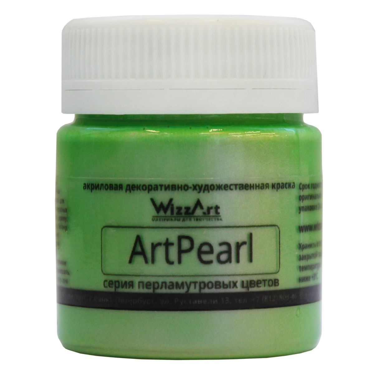 Краска акриловая Wizzart ArtPearl. Хамелеон, цвет: салатовый, 40 мл501049