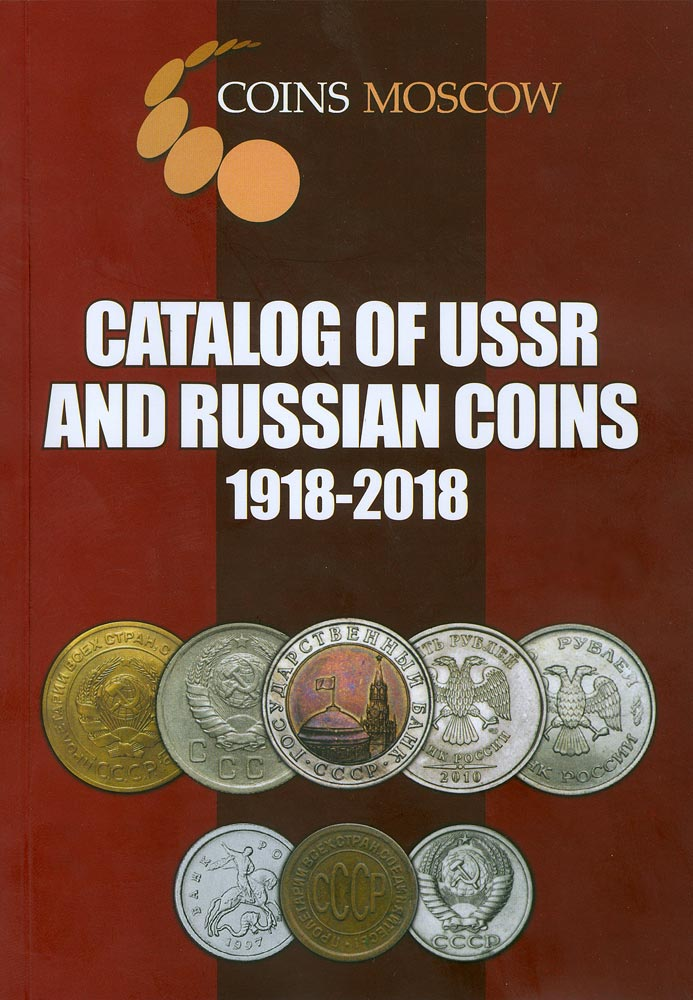 Catalog of USSR and Russian coins 1918-2018 / Каталог Монет СССР и России 1918-2018 годов Coins Moscow (c ценами). Английская версия catalog of ussr and russian coins 1918 2018