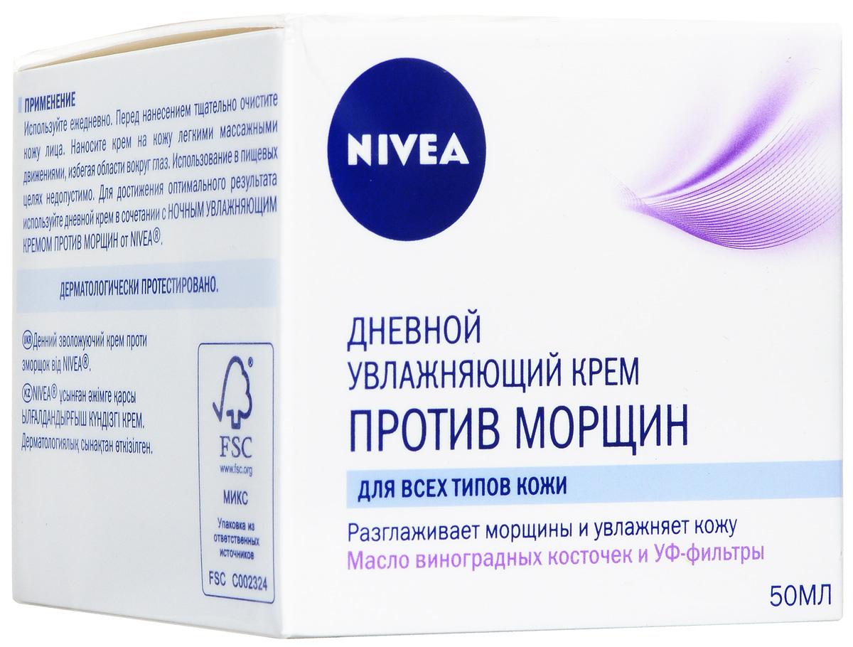 NIVEA Увлажняющий дневной крем против морщин для всех типов кожи 50 мл10022190Дневной увлажняющий крем против морщин Nivea подходит для всех типов кожи.Интенсивное увлажнение - залог ровной и упругой кожи. В течение дня особенно важна защита от вредных внешних воздействий, таких как солнечные лучи. Формула крема с УФ-фильтрами позволяет предотвратить появление новых морщин. Характеристики:Объем: 50 мл. Производитель: Германия. Артикул: 81180. Товар сертифицирован.