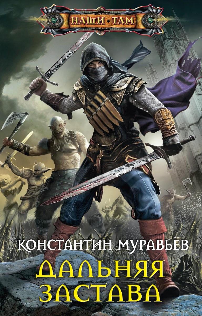 Константин Муравьев Дальняя застава