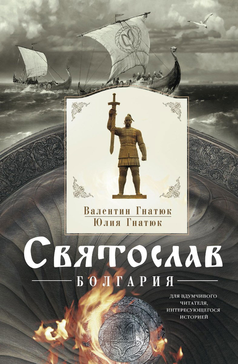 Валентин Гнатюк, Юлия Гнатюк Святослав.