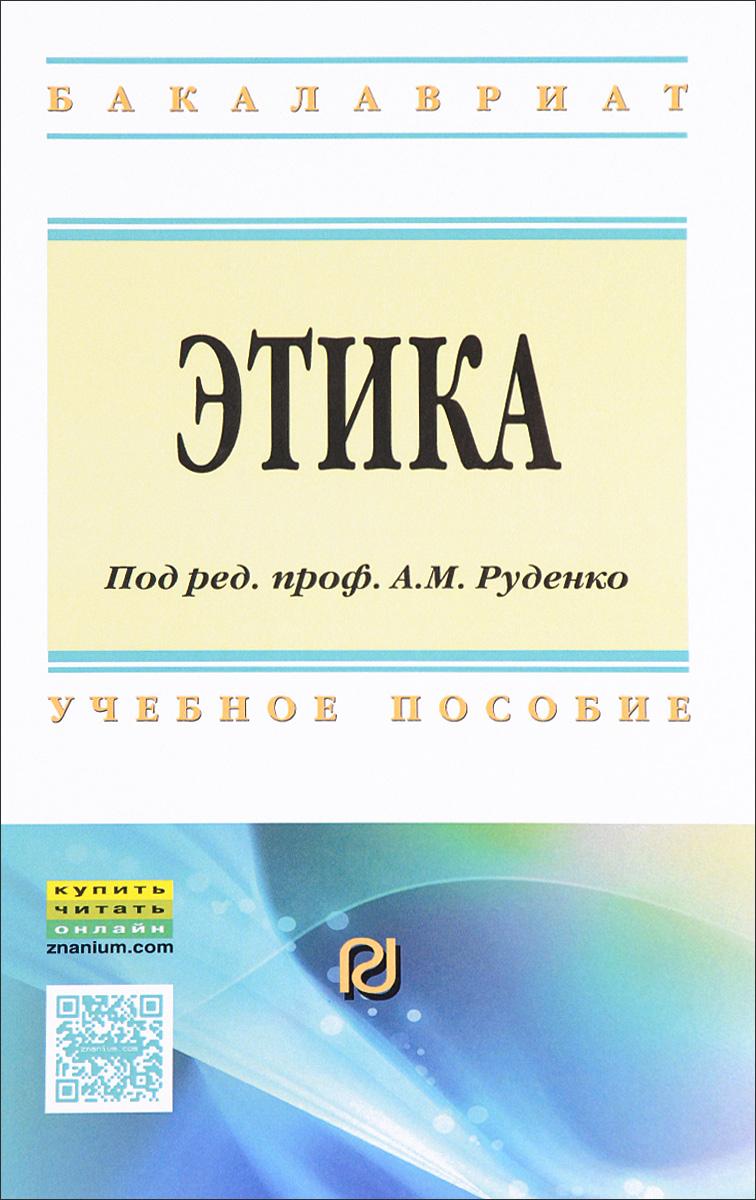 Этика. Учебное пособие