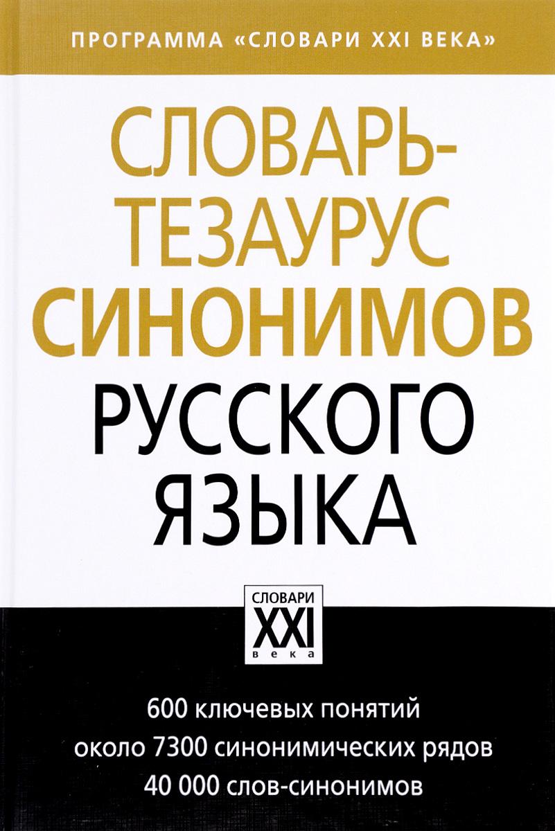 Словарь-тезаурус синонимов русского языка словарь александровой синонимов